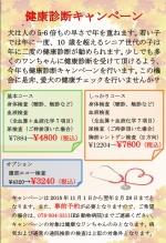 健康診断キャンペーンのお知らせ☆