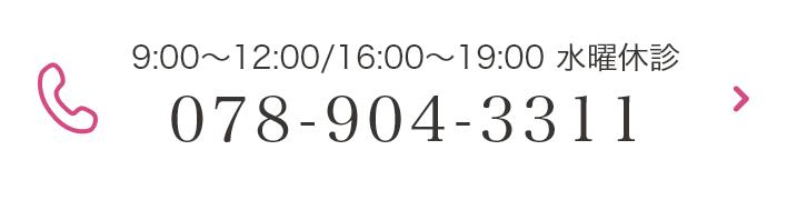 078-904-3311